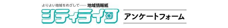 地域情報紙シティライフアンケートフォーム