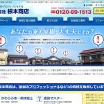 屋根のことなら千葉県の根本商店