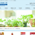 龍龍(RunRun)美健工房 ショッピングサイト