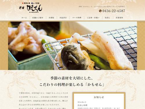 日本料理・和食・ふぐ料理「かもせん」