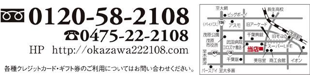 okazawa2